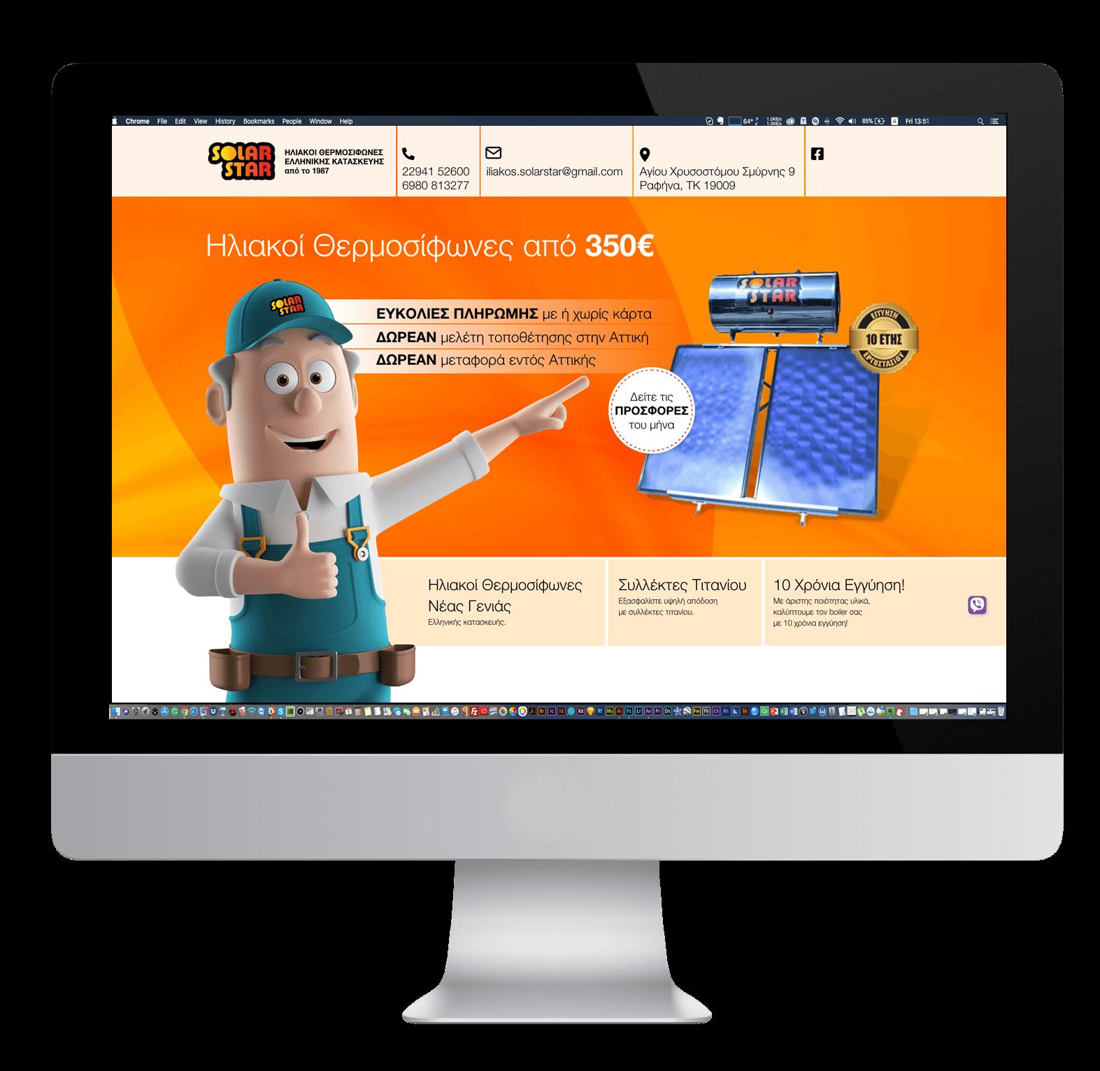 upcominds WEBimage SolarStar